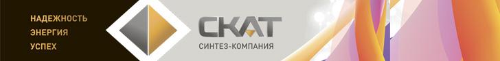 """Синтез-компания """"СКАТ"""""""