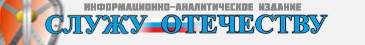 """Издание """"Служу Отечеству!"""""""