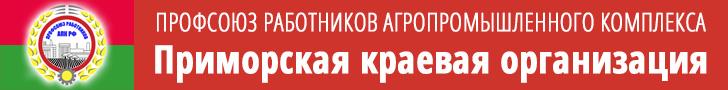 Приморская краевая организация Профсоюза АПК РФ