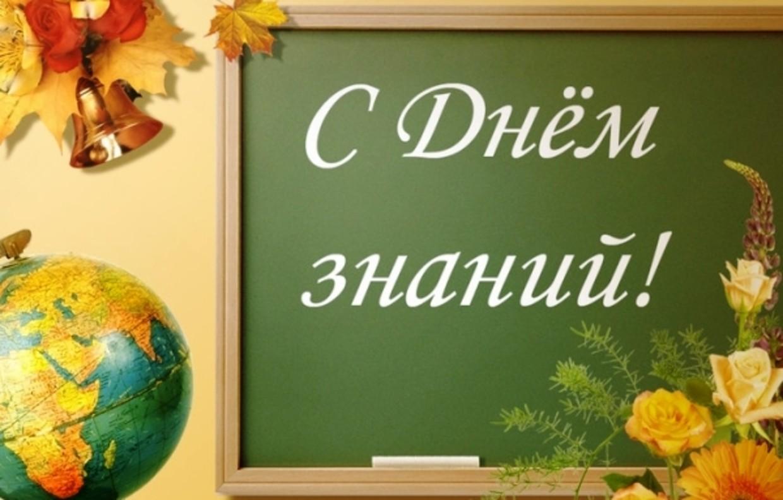 Поздравление с первым сентябрем учителю